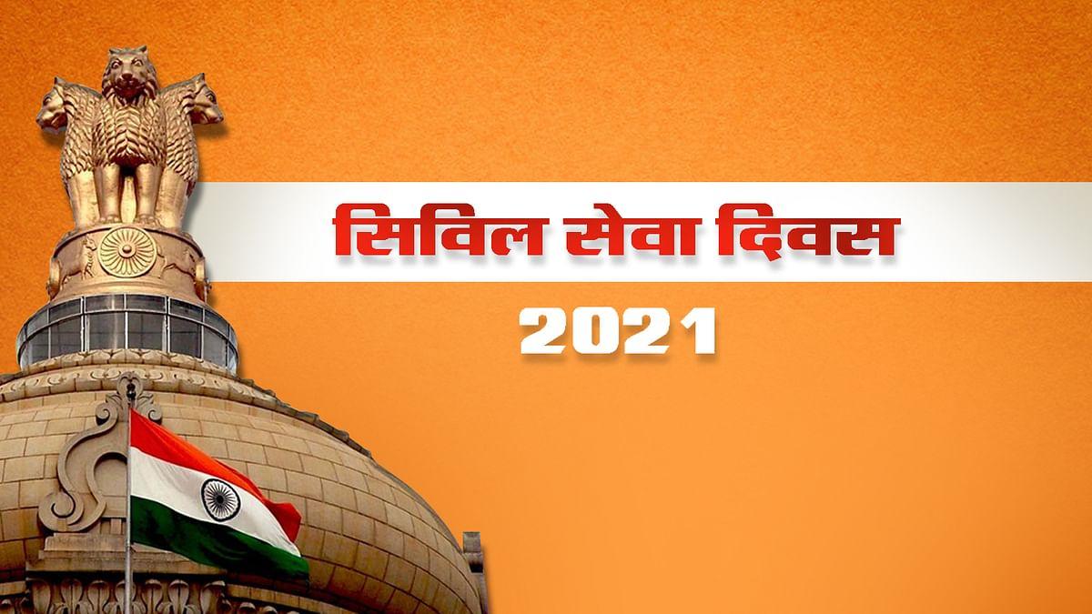 सिविल सेवा दिवस 2021: तमाम नेताओं ने सिविल सेवकों के नाम दिया ये संदेश