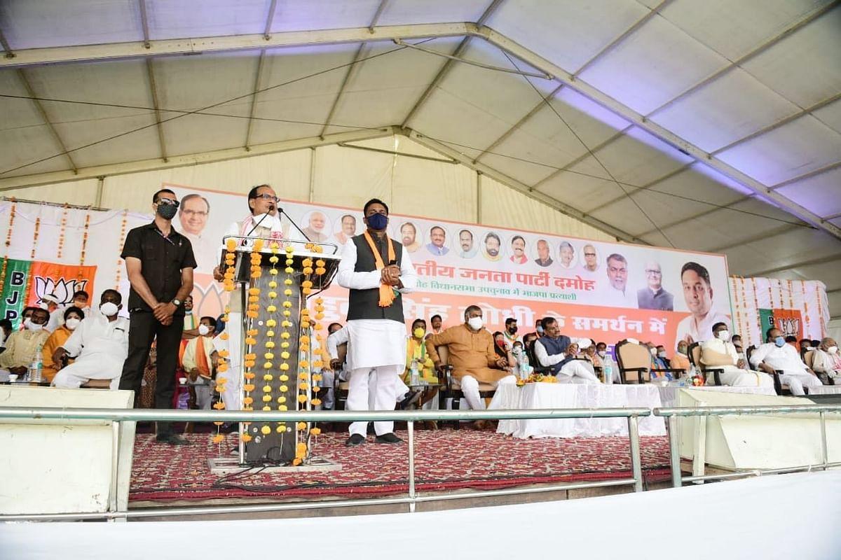 जनसभा में बोले CM शिवराज- दमोह में सिंचाई की योजना सहित दी जाएगी कई सौगातें