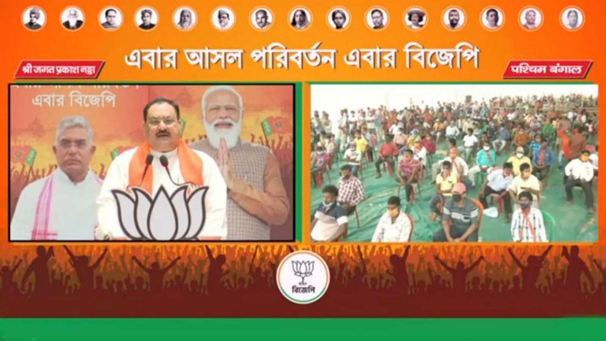 बंगाल में विकास की संस्कृति का निर्माण करना है- मालदा जनसभा में बोले नड्डा