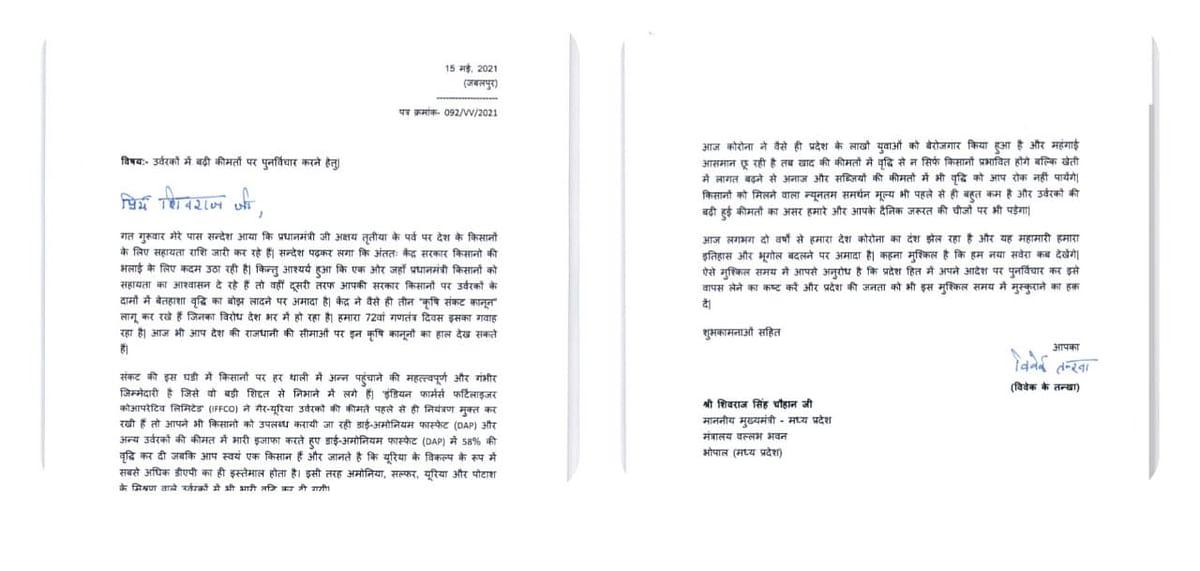 विवेक तंखा ने पत्र में लिखा