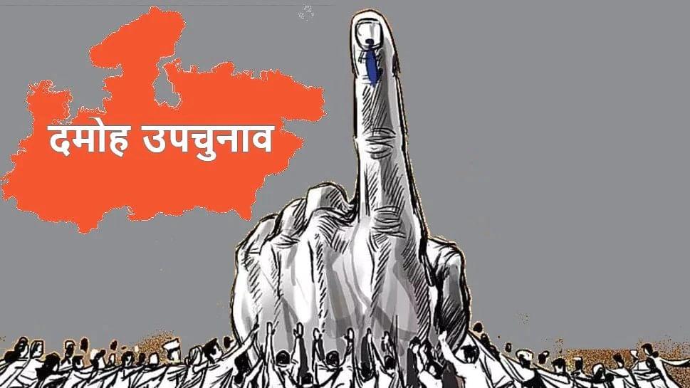 दमोह उपचुनाव की मतगणना शुरू, परिणाम को लेकर BJP-कांग्रेस की बढ़ीं धड़कनें