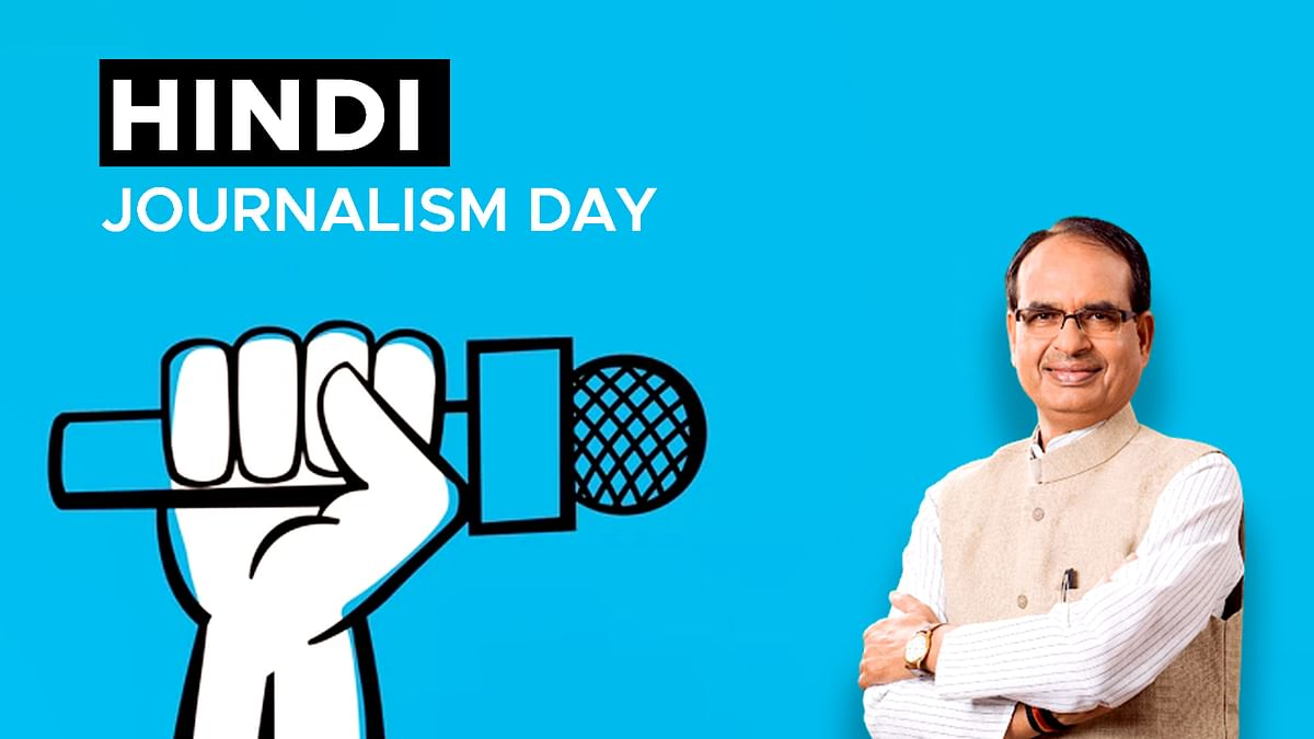 हिंदी पत्रकारिता दिवस पर सीएम शिवराज ने सभी पत्रकार बंधुओं को दी बधाई