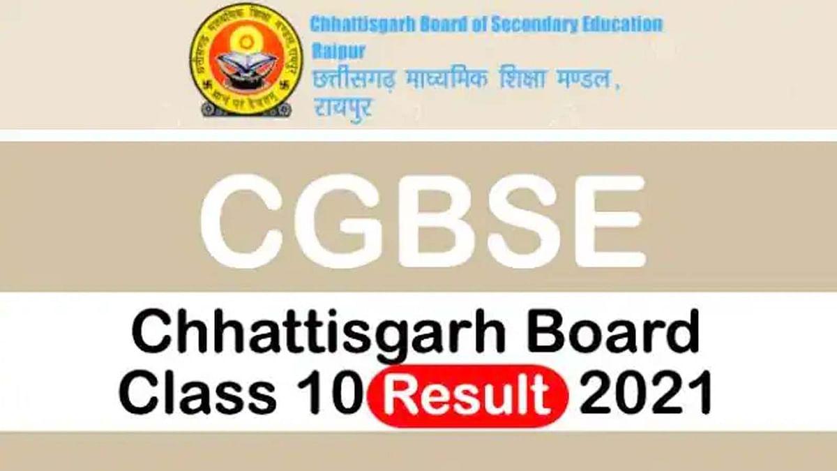 CGBSE 10th Results 2021: छत्तीसगढ़ में 10वीं बोर्ड का रिजल्ट जारी हुआ