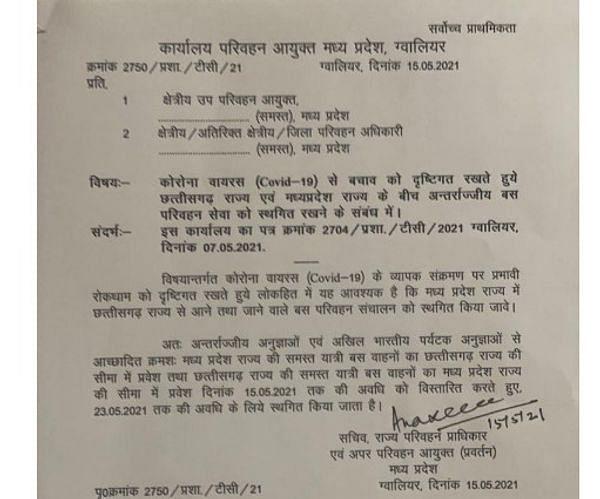 परिवहन विभाग ने जारी किए नए आदेश जारी
