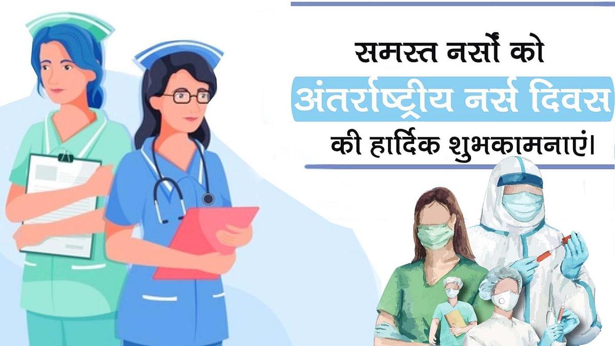 अंतरराष्ट्रीय नर्स दिवस पर नर्सो के जज्बे और सेवा भाव को देश कर रहा सलाम