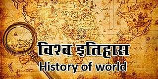 विश्व इतिहास में 15 मई की प्रमुख घटनाएं