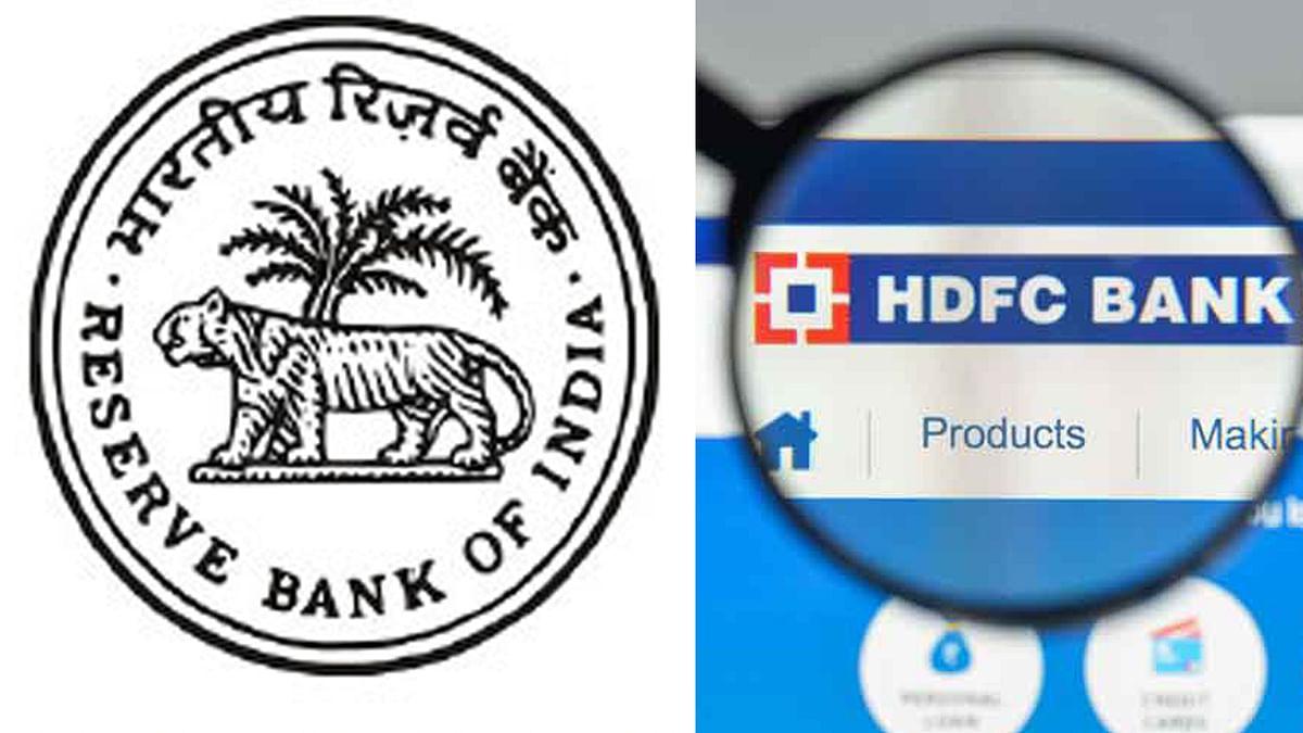 RBI ने HDFC  बैंक पर लगाया 10 करोड़ रुपये का जुर्माना