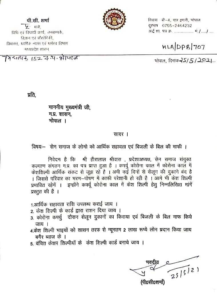 पूर्व मंत्री पीसी शर्मा ने सीएम को लिखा पत्र