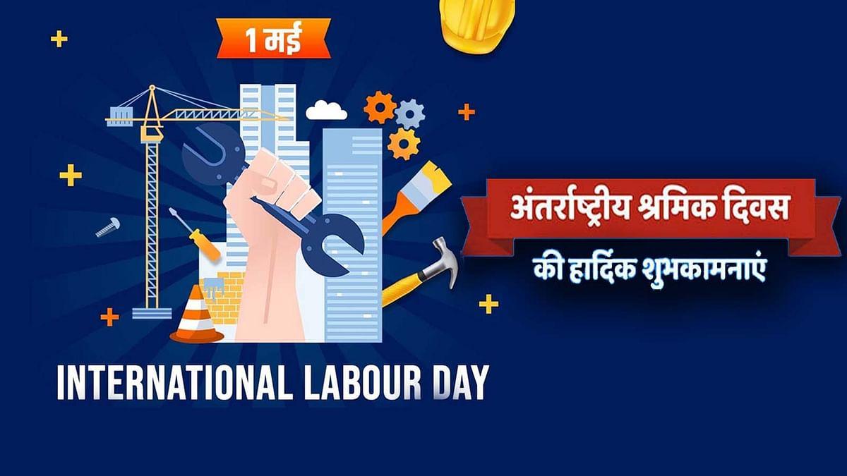श्रमिक वर्ग समाज का महत्वपूर्ण अंग, नेताओं ने साझा किए शुभकामना संदेश