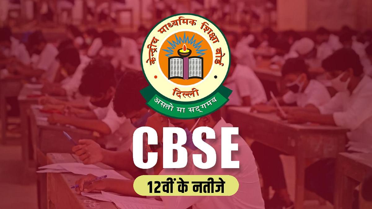 CBSE Board 12th 2021 Result :  कुछ इस तरह तैयार किए जाएंगे परिणाम