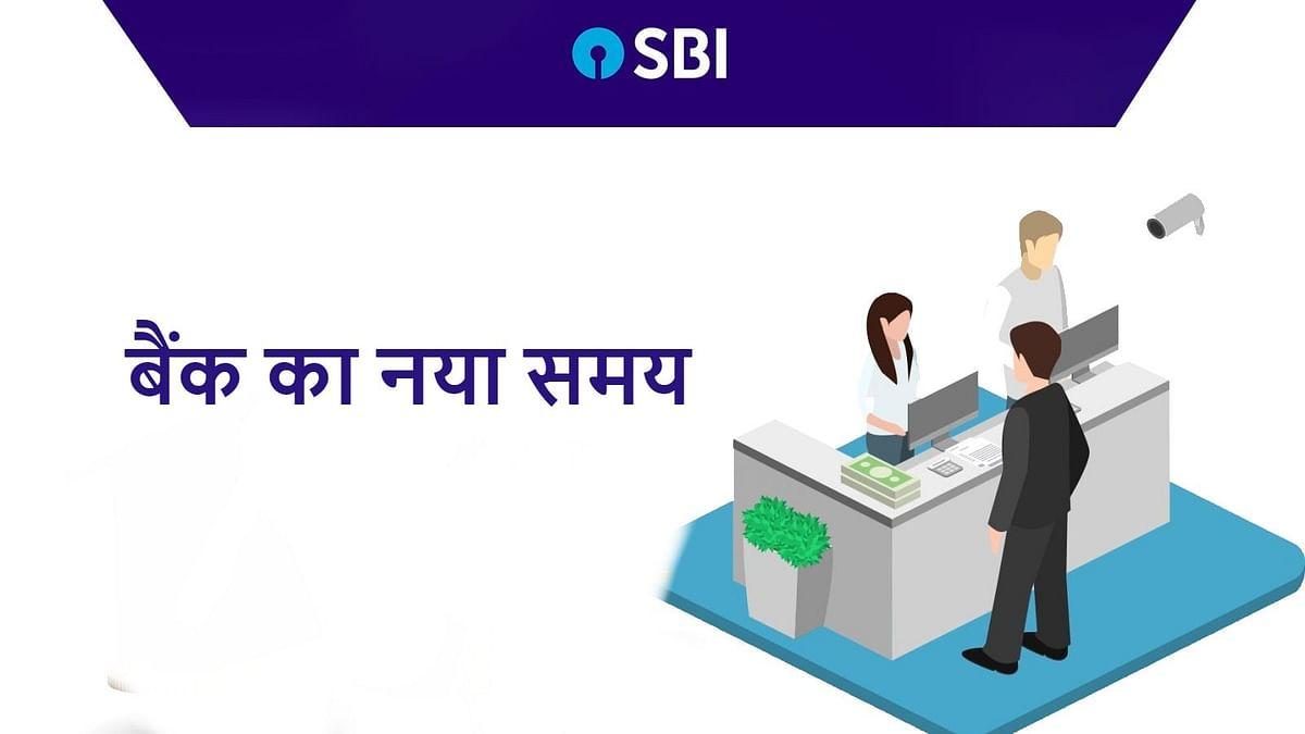 SBI ने किया ब्रांच का समय बदलने का फैसला