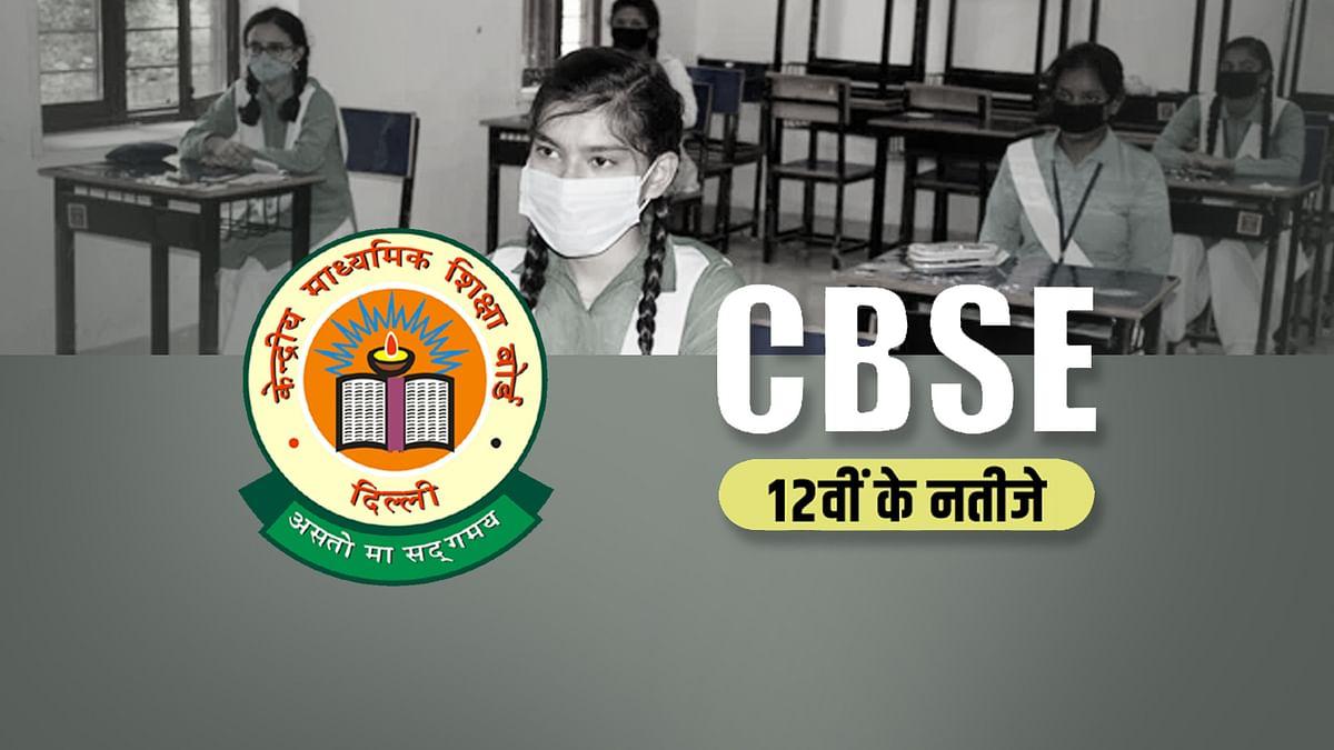 12th Exam : अंकों से असंतुष्ट विद्यार्थी अगस्त-सितंबर में दे सकेंगे परीक्षा