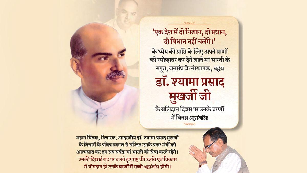 श्रद्धेय डॉ.श्यामा प्रसाद मुखर्जी जी के बलिदान दिवस पर CM ने दी श्रद्धांजलि
