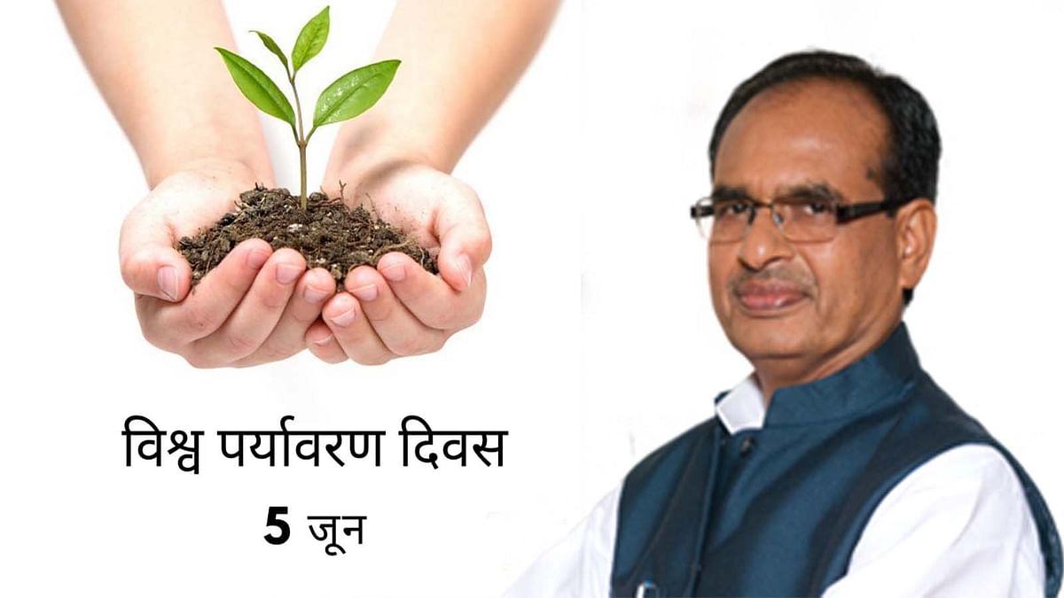 विश्व पर्यावरण दिवस पर सीएम शिवराज करेंगे अंकुर कार्यक्रम का शुभारंभ
