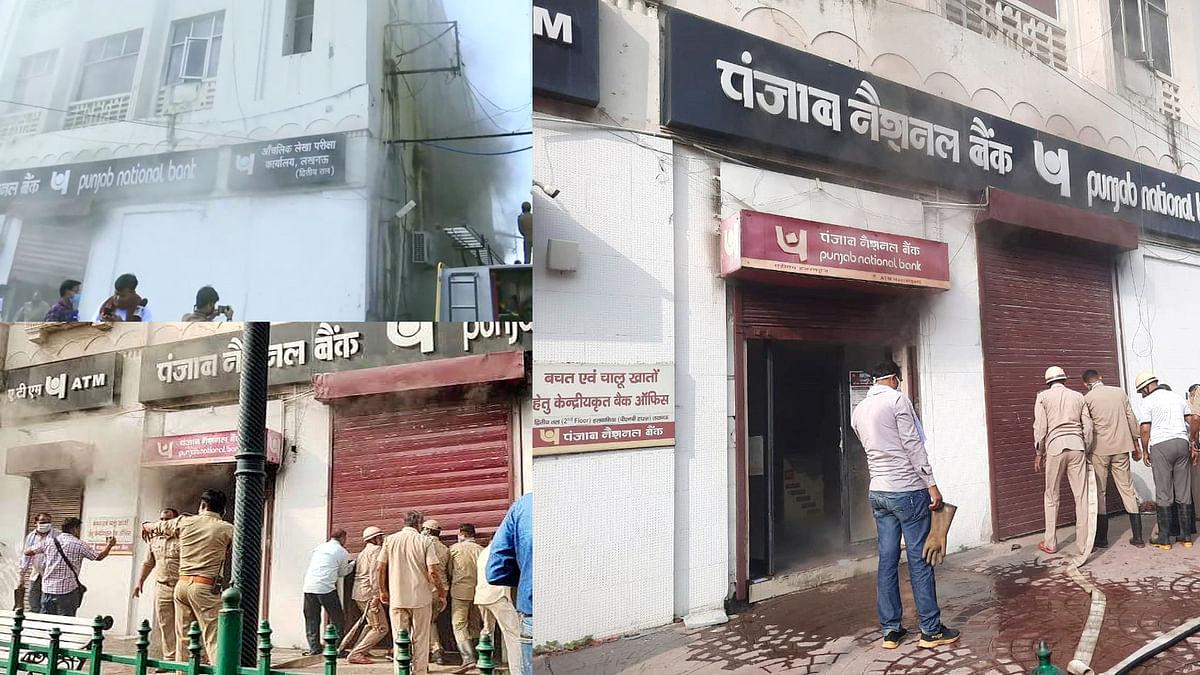 उत्तर प्रदेश के लखनऊ में PNB की ब्रांच में भीषण आग की घटना से मची खलबली