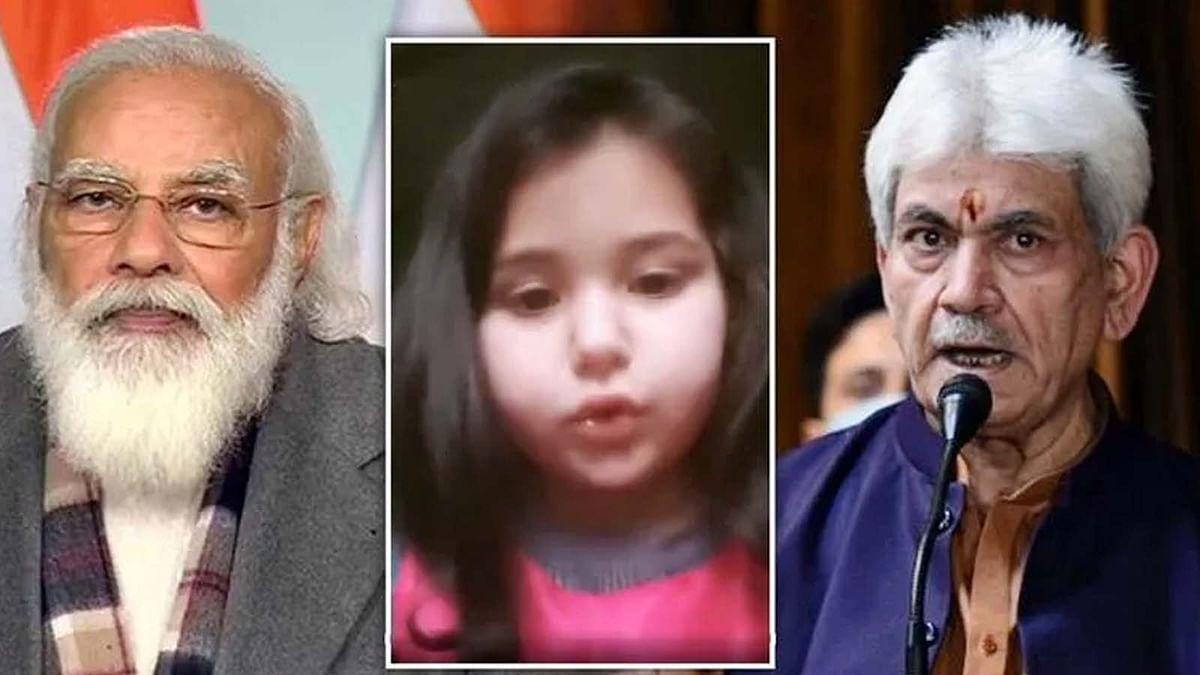 ऑनलाइन पढ़ाई से परेशान बच्ची ने PM मोदी से की शिकायत- LG ने लिया संज्ञान