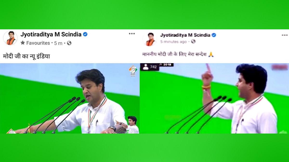 Jyotiraditya Scindia का फेसबुक अकाउंट हुआ हैक, पुराने फोटो-वीडियो किए अपलोड