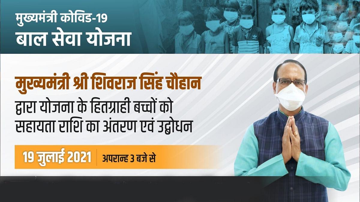 CM आज 'कोविड बाल सेवा योजना' के हितग्राही बच्चों के खाते में डालेंगे राशि