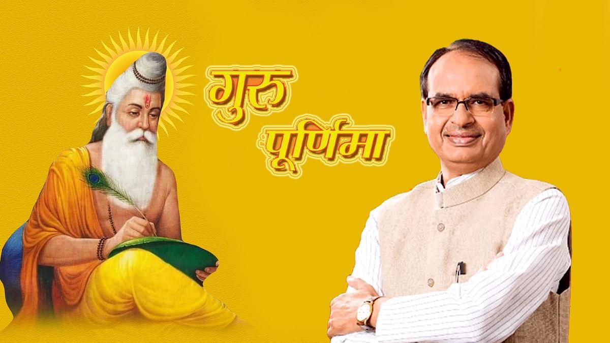 Guru Purnima 2021: एमपी के सीएम ने सभी को दी गुरु पूर्णिमा की शुभकामनाएं