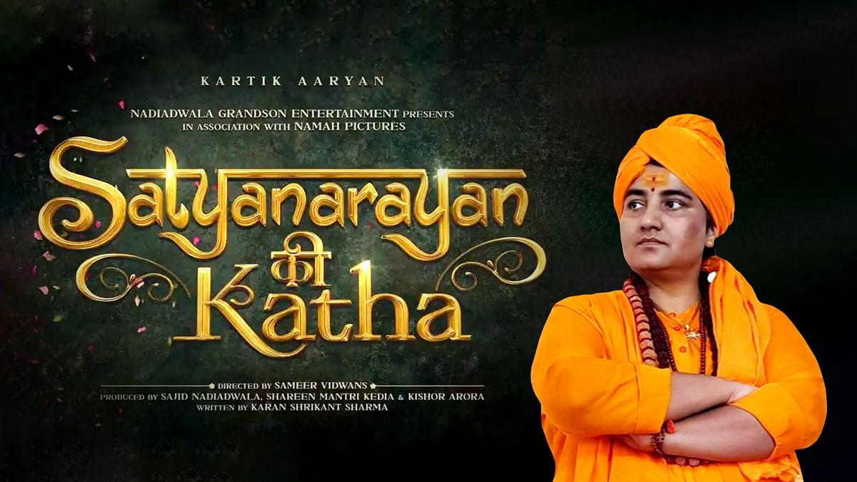 फिल्म सत्यनारायण की कथा समेत कई मुद्दों को लेकर Pragya Thakur ने दिया बयान