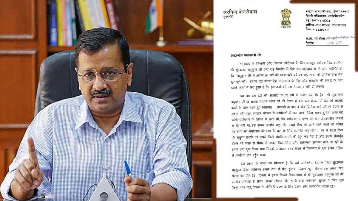 इस वर्ष सुंदरलाल बहुगुणा को मिले भारत रत्न- CM केजरीवाल ने PM को लिखा पत्र