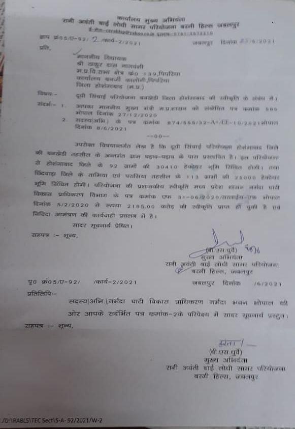 जबलपुर मुख्यालय द्वारा जारी पत्र