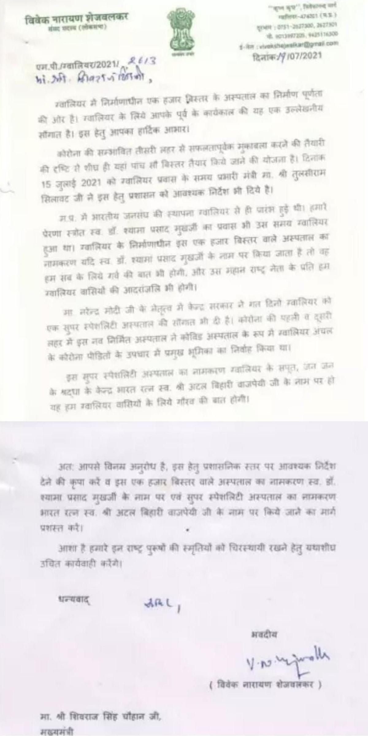 विवेकद शेजवलकर का पत्र