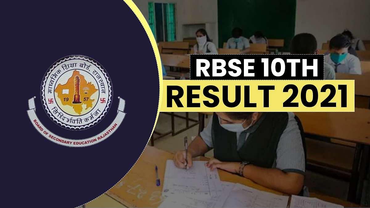 RBSE 10th Result 2021: राजस्थान 10वीं बोर्ड के परिणाम घोषित