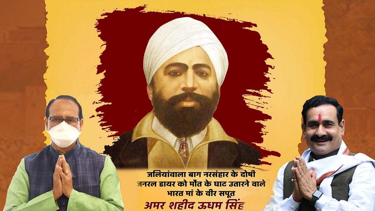 शहीद उधम सिंह की पुण्यतिथि पर CM शिवराज और नरोत्तम मिश्रा ने दी श्रद्धांजलि