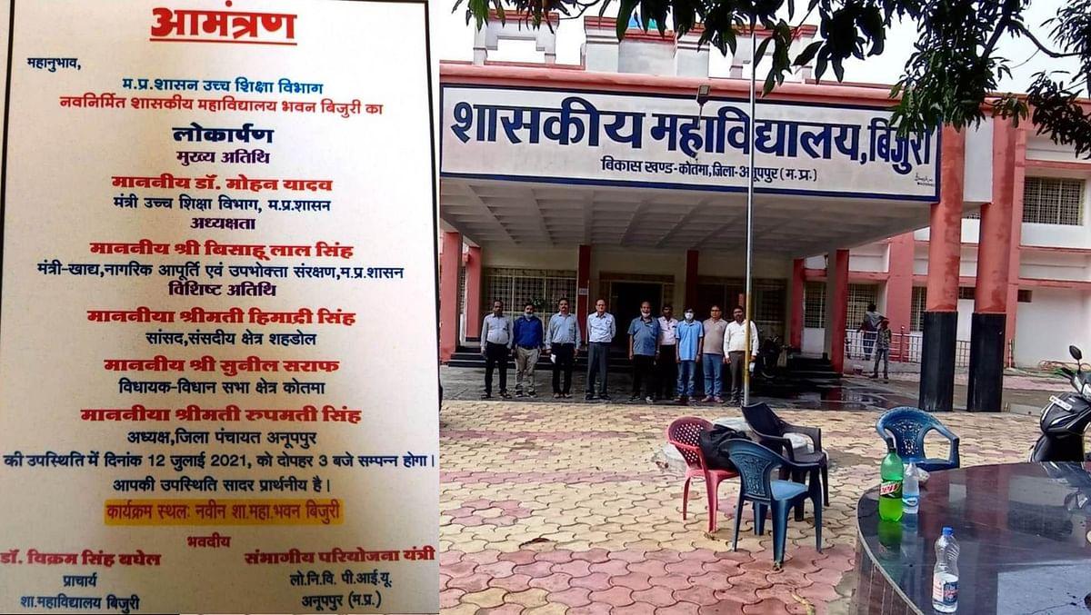 Anuppur : तो क्या पीआईयू विभाग भूल गया नगरपालिका के प्रथम नागरिक का नाम
