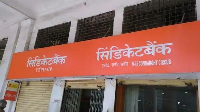बेंगलुरु : ED ने जब्त की सिंडिकेट बैंक की करोड़ों की संपत्ति
