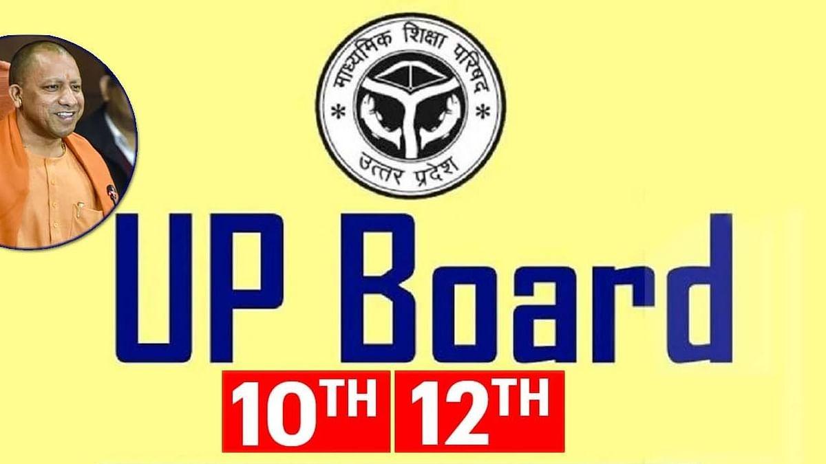 UP Board Result 2021: उपमुख्यमंत्री ने जारी किए 10th और 12th के परिणाम