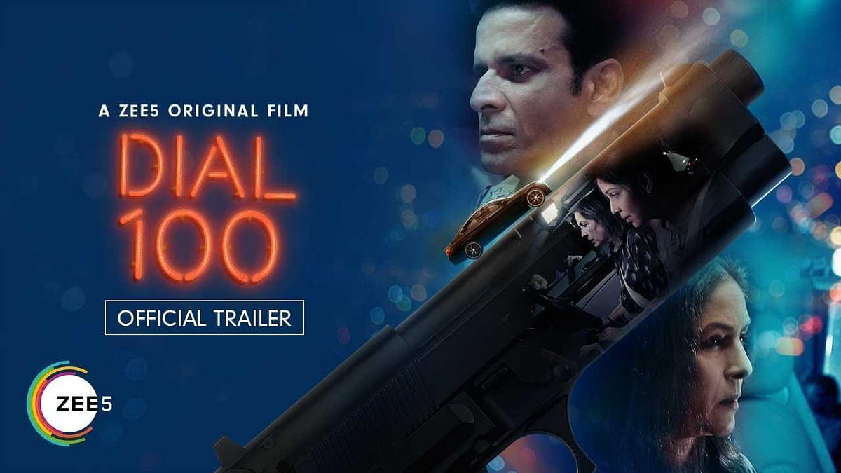 Dial 100 Trailer Out : सस्पेंस थ्रिलर फिल्म 'डायल 100' का ट्रेलर हुआ रिलीज