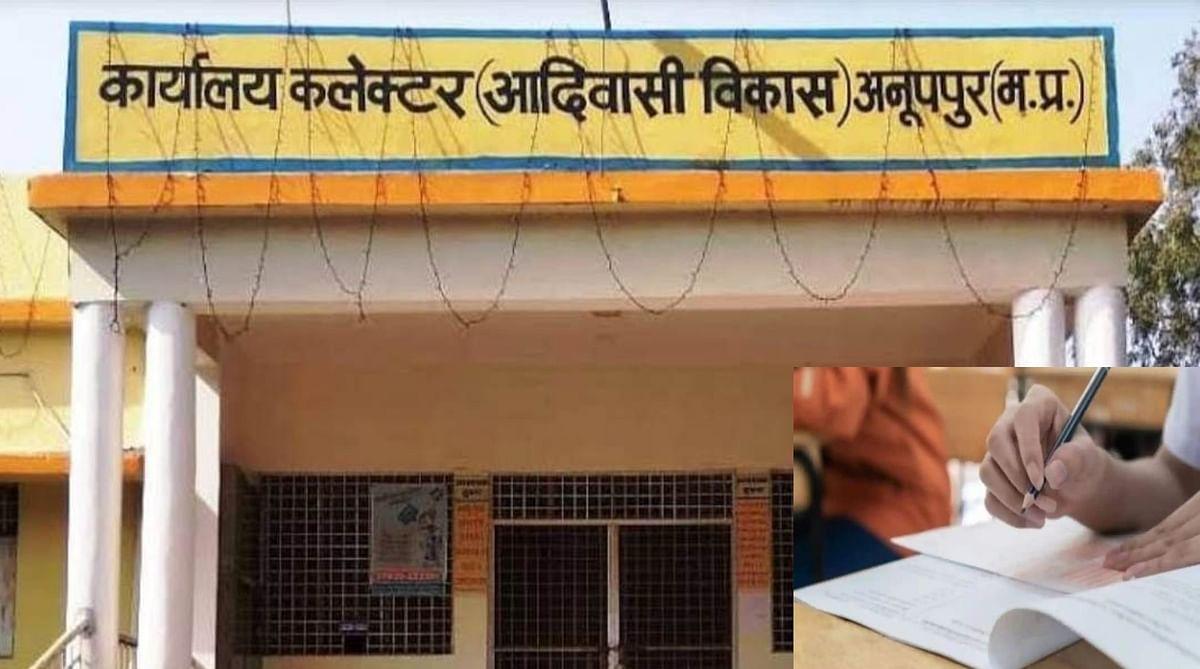 Anuppur : विशिष्ट संस्थाओं में कक्षा 6वीं एवं 9वीं की प्रवेश परीक्षा कल