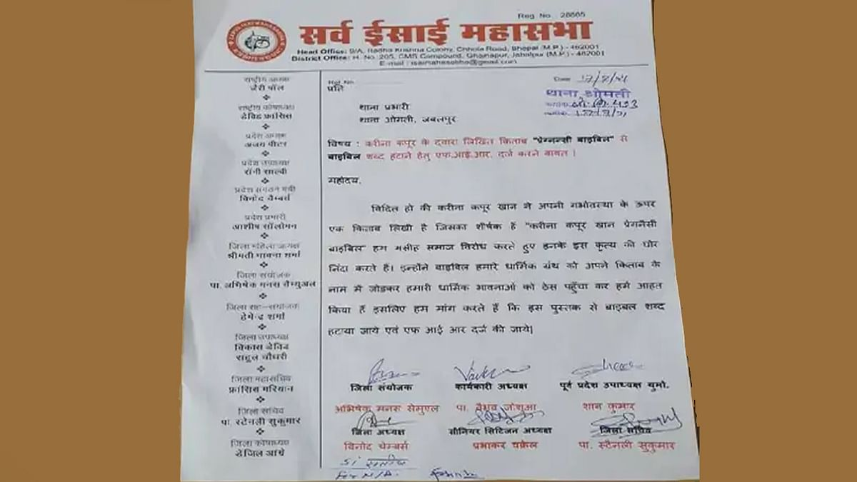 जबलपुर में FIR दर्ज कराने पहुंचे समाज के लोग