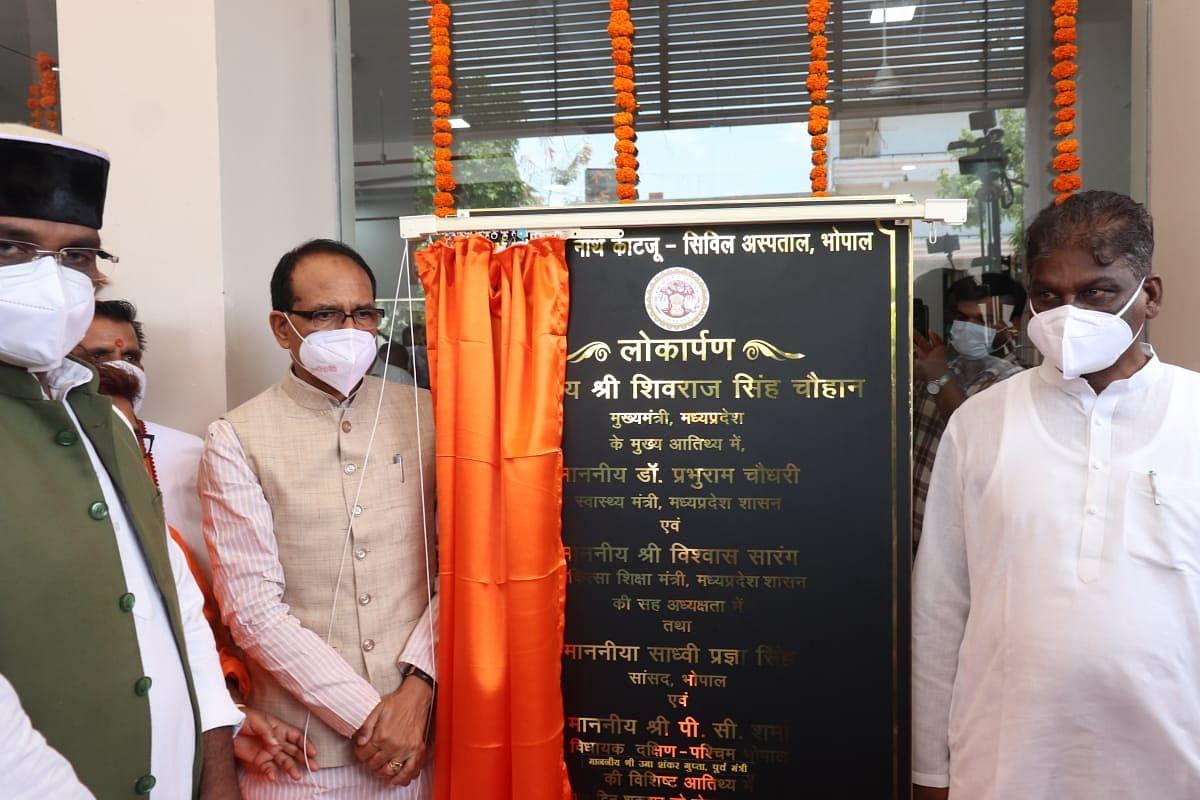 Katju Hospital Bhopal: सीएम ने अस्पताल के नए भवन का लोकार्पण कर किया अवलोकन