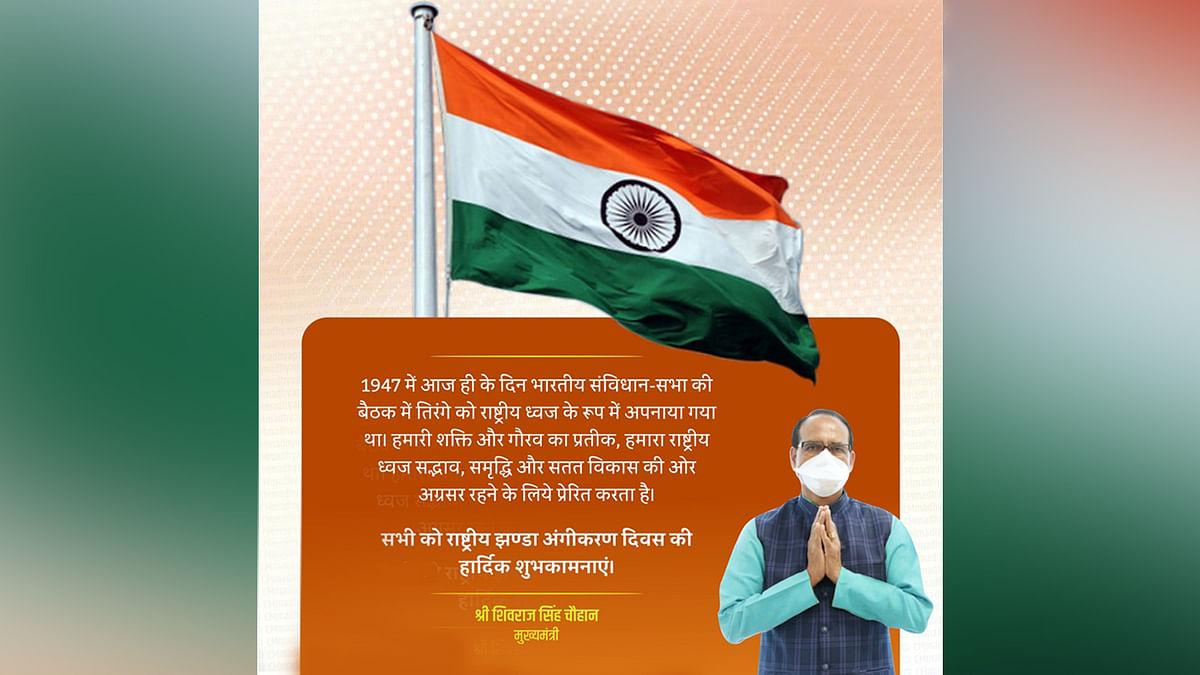 CM चौहान ने ट्वीट कर कहा- 'तिरंगे का गौरव, राष्ट्र और हम सबका सम्मान है'