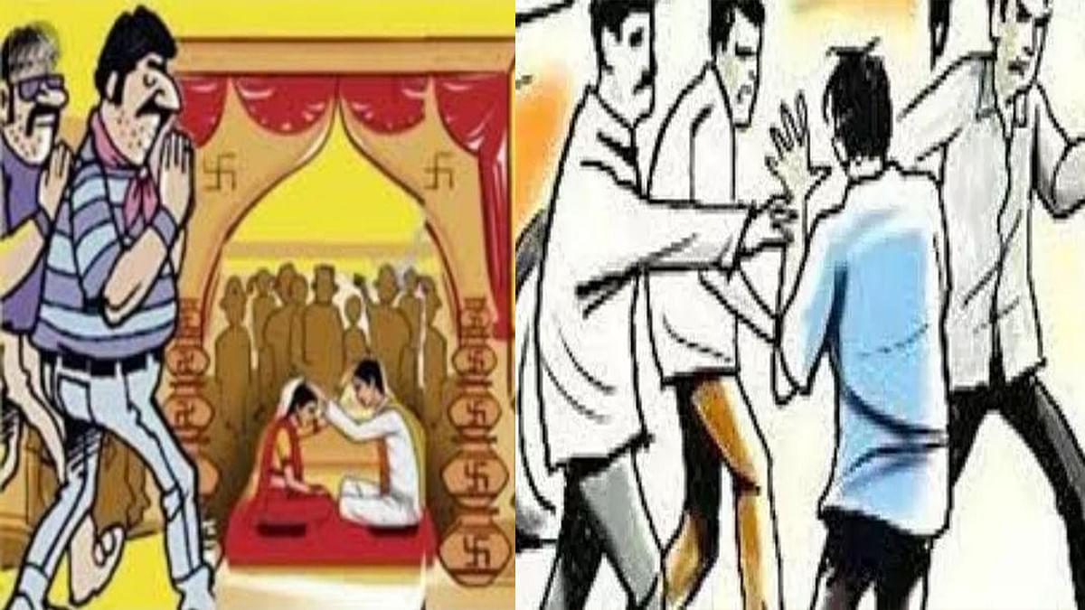 बदमाशों ने शादी समारोह में जमकर मचाया उत्पात, दुल्हन के पिता से की मारपीट