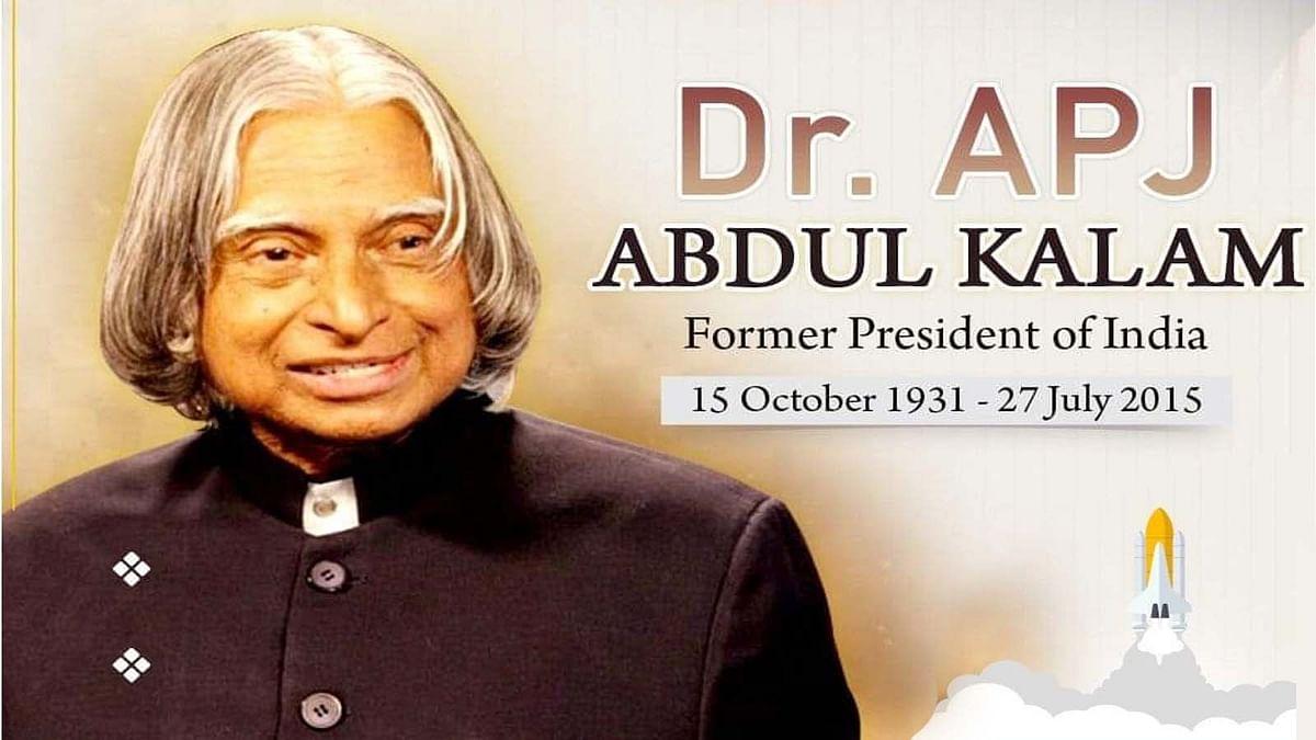 Abdul Kalam Death Anniversary: हमेशा प्रेरणा देने वाला रहा अब्दुल कलाम का जीवन