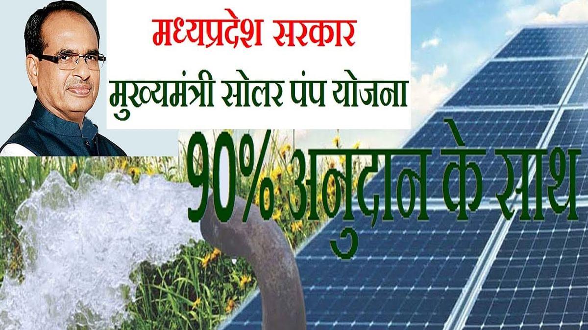 CM Solar Pump Yojana : केंद्र की योजना नाम बदलकर प्रदेश में होगी संचालित