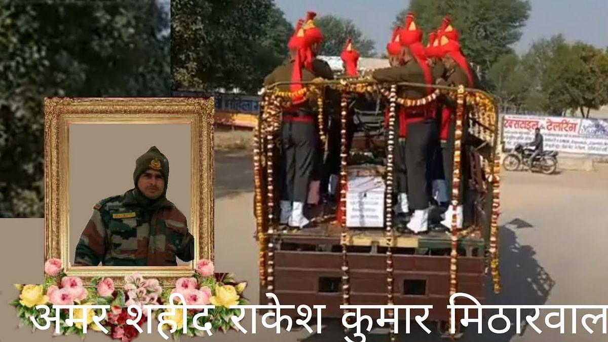 शहीद राकेश कुमार का राजकीय सम्मान के साथ अंतिम संस्कार