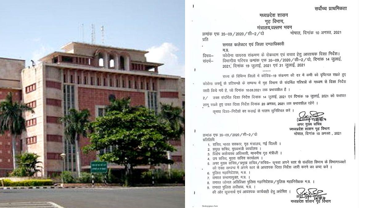 गृह विभाग ने जारी किए आदेश: मध्य प्रदेश में 'Night Curfew' 20 अगस्त तक बढ़ा