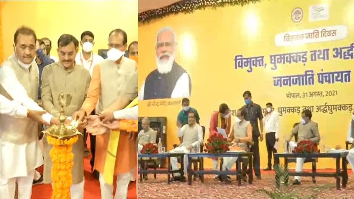 Bhopal: सीएम चौहान ने जनजाति पंचायत के साथ संवाद कार्यक्रम का किया शुभारंभ