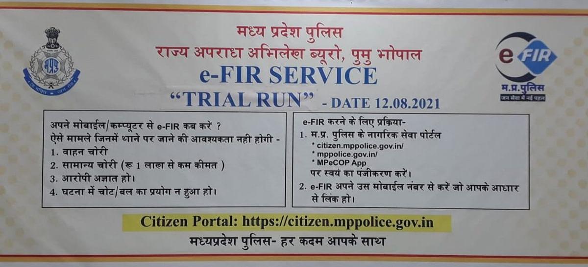 Bhopal : मध्यप्रदेश में ई-एफआईआर सुविधा का ट्रायल रन शुरू