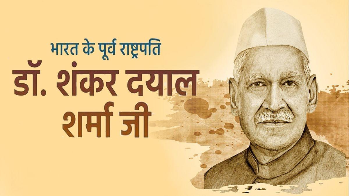 भारत के पूर्व राष्ट्रपति डॉ. शंकरदयाल शर्मा की जयंती पर CM ने किया सादर नमन