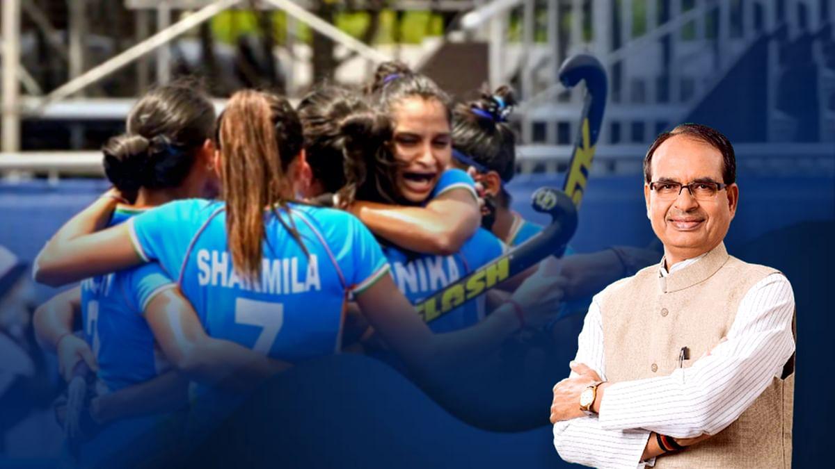 सीएम का ऐलान- भारतीय महिला हॉकी टीम को 31-31 लाख रुपए देगी MP सरकार