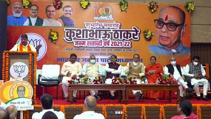 MP भाजपा कार्यालय में Kushabhau Thakre के जन्मशताब्दी वर्ष कार्यक्रम का शुभारंभ