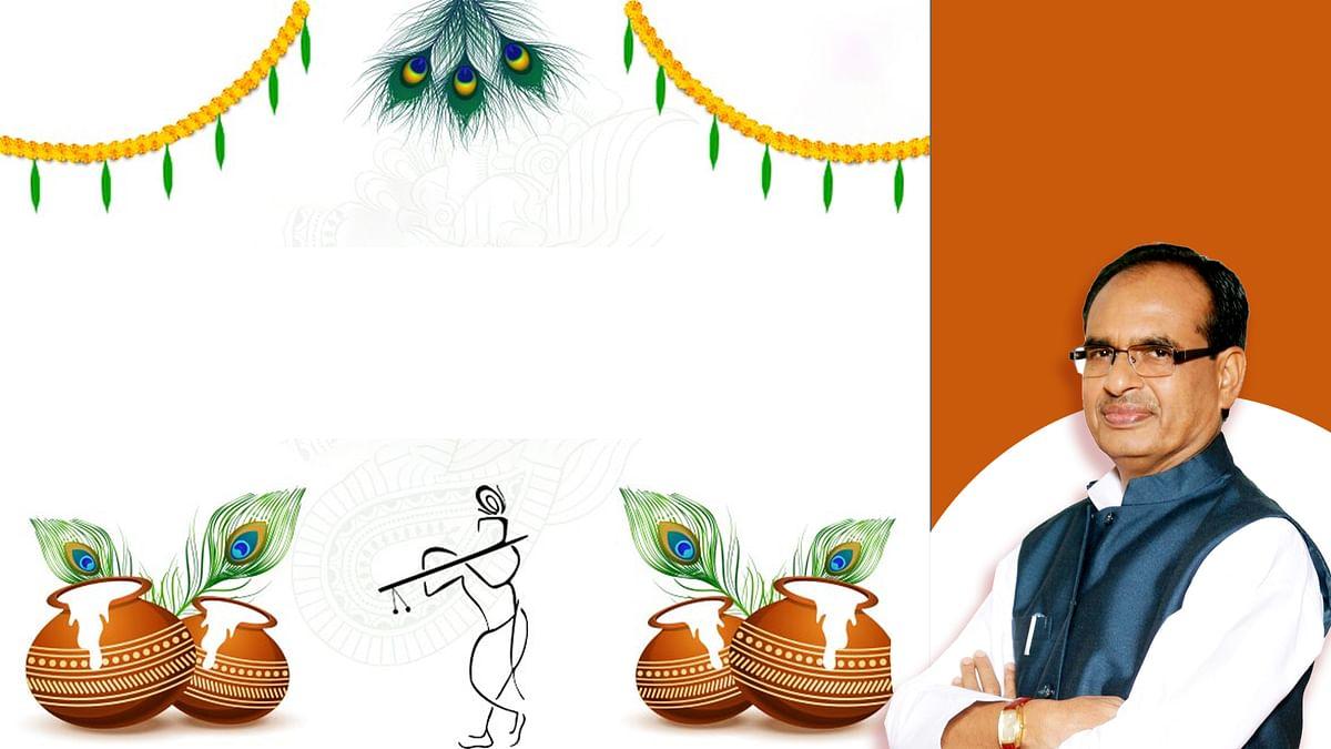 श्रीकृष्ण जन्माष्टमी के पावन अवसर पर CM शिवराज ने सभी को दी बधाई, की ये प्रार्थना