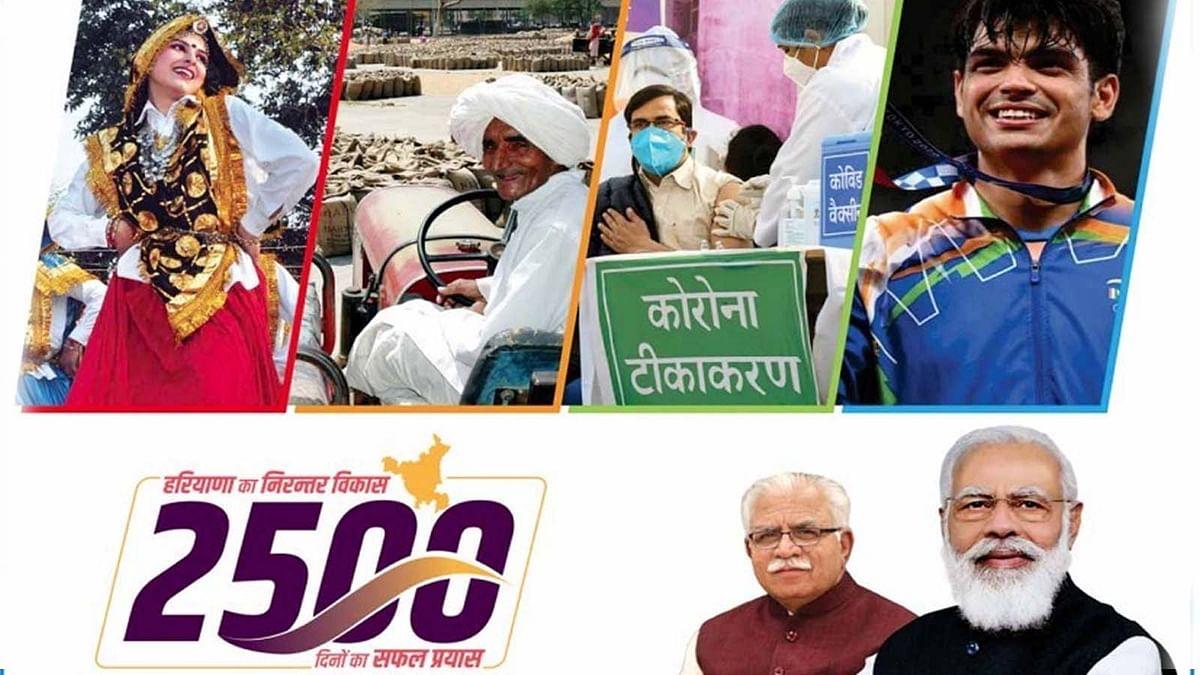 हरियाणा के CM मनोहर खट्टर ने अपनी सरकार के 2500 दिनों के कामकाज का बताया हिसाब