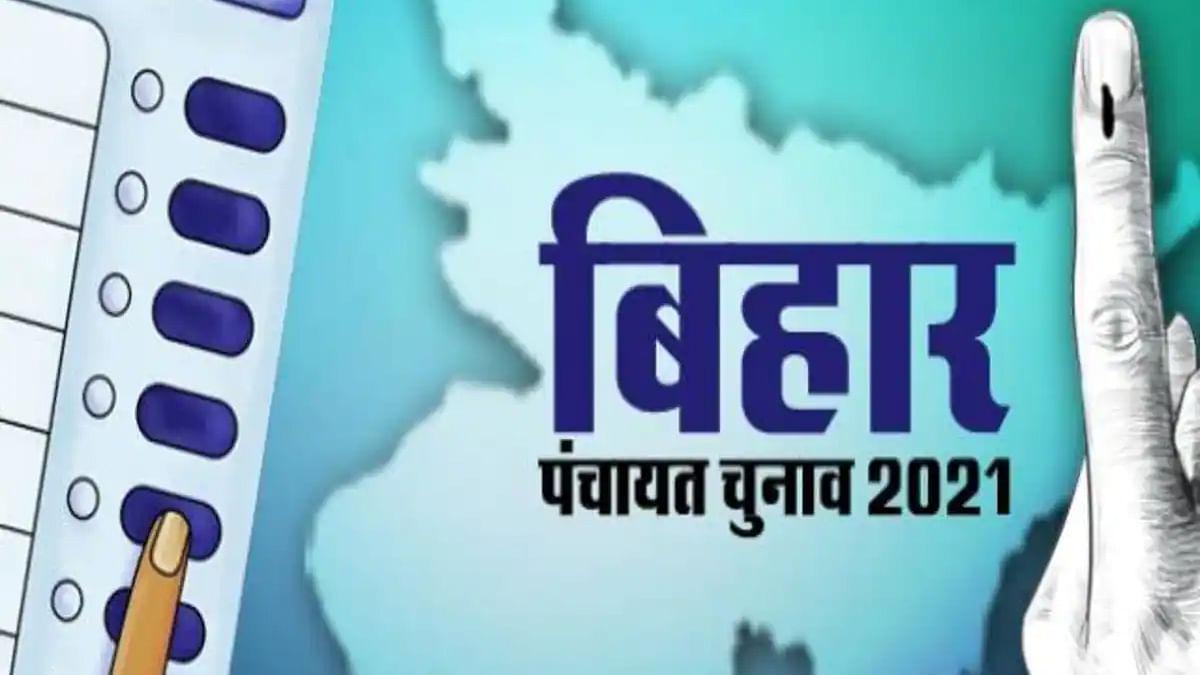 Bihar Panchayat Chunav की तारीखों का ऐलान एवं आचार संहिता आज से लागू